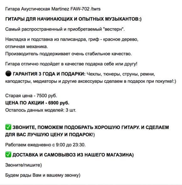 магазин на авито редактирование текста