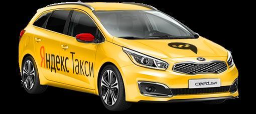 Яндекс Такси. Машины комфорт класса