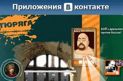 Приложение ВКонтакте