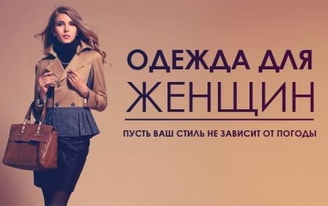 Дизайн баннера женской одежды для рекламы интернет магазина.