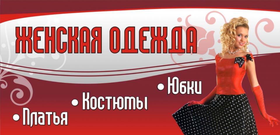 реклама магазина женской одежды