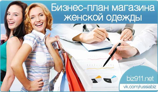 бизнес-план магазина женской одежды