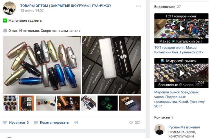 Скриншот со страницы компании ВКонтакте