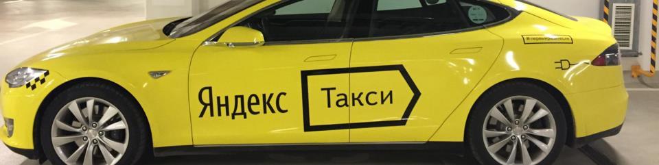 Авто для Яндекс.Такси