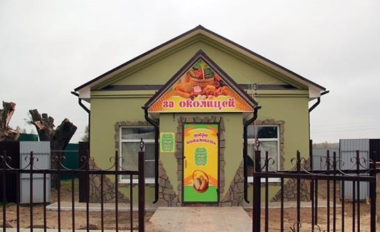 Продуктовый магазин с внешней баннерной вывеской.