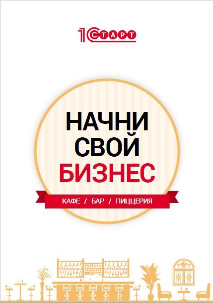 Пошаговая инструкция: как открыть свое кафе с нуля