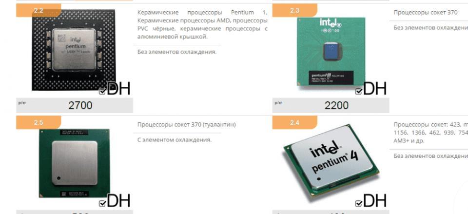 Рисунок 4. Цены на технический лом от компании «DiamondHand», больше 20 представительств по России.